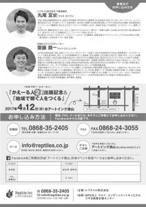 20170327「地域で稼ぐ!かえーる人」案内【裏】
